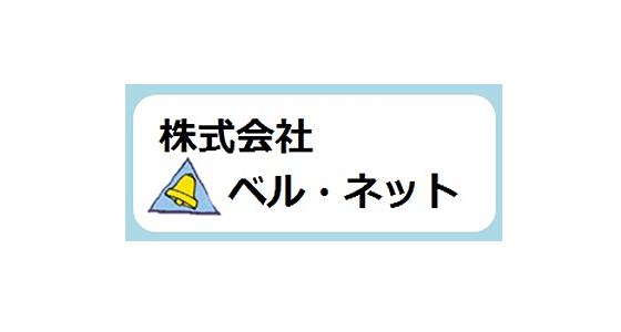 株式会社 ベル・ネット